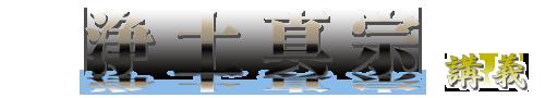 浄土真宗講義 仏教・浄土真宗の解説をネットで聞くことができます