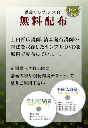 『浄土真宗講義』講義DVD 無料サンプル