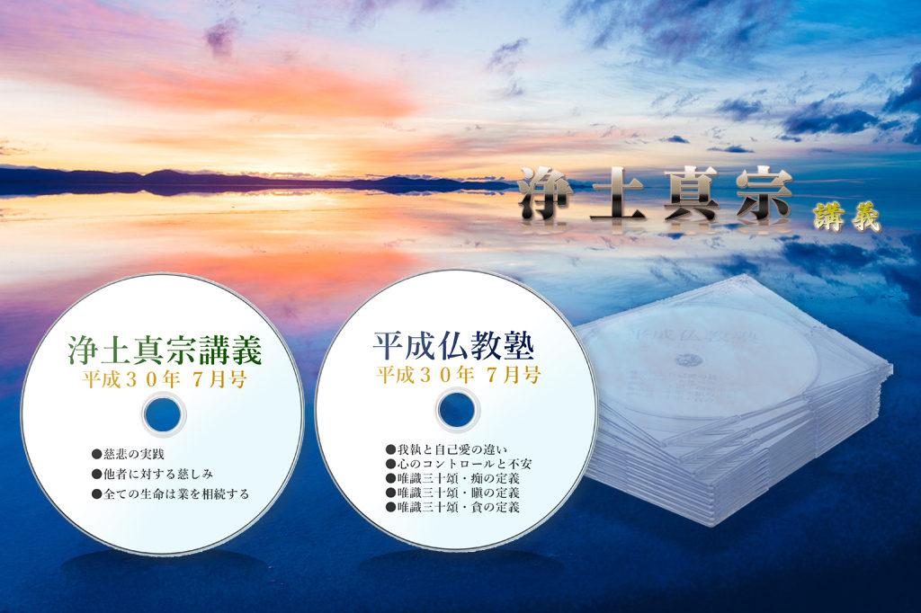 浄土真宗 講義 DVD 販売