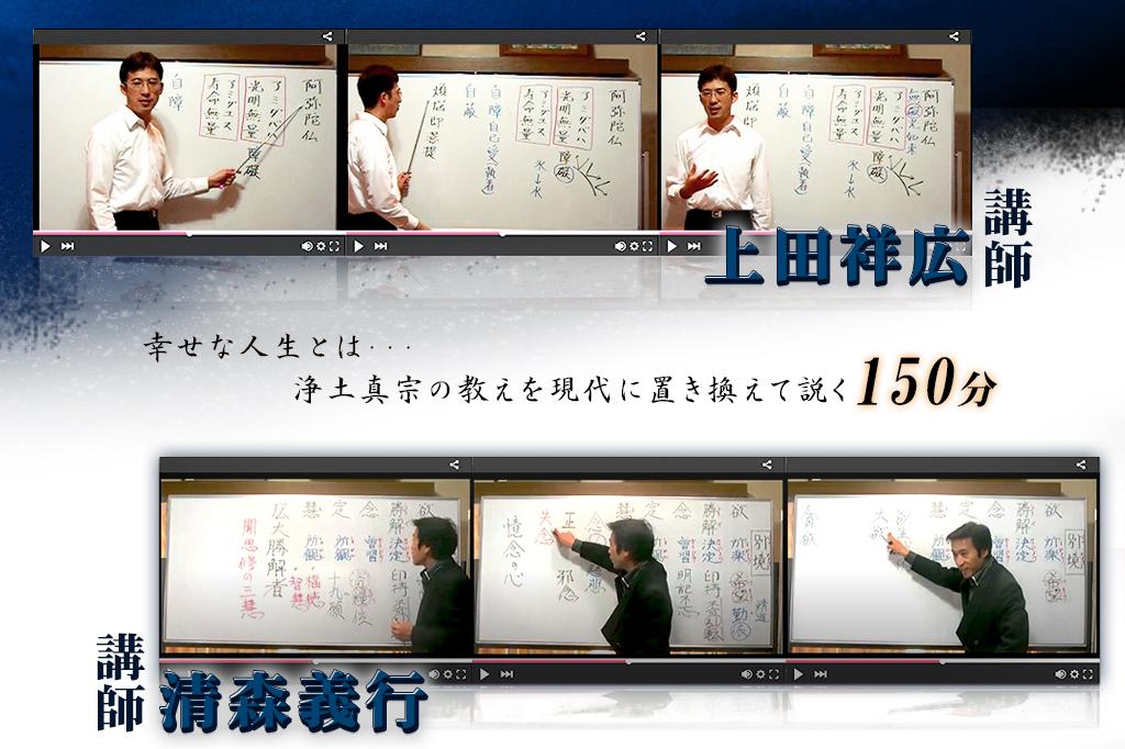 浄土真宗 講義 DVD 販売 上田講師 清森講師