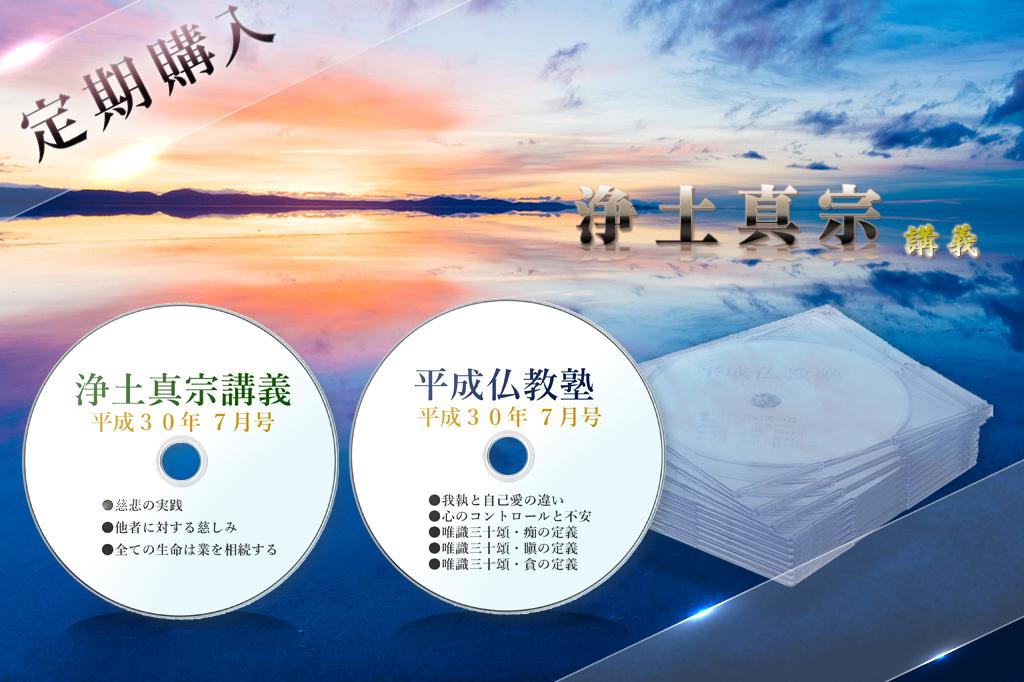 【定期購入】浄土真宗 講義 DVD