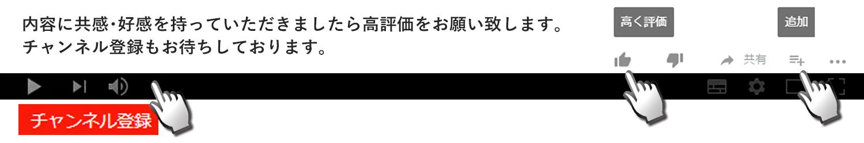 【YouTube】浄土真宗 講義 公式チャンネル お気に入り!高評価!